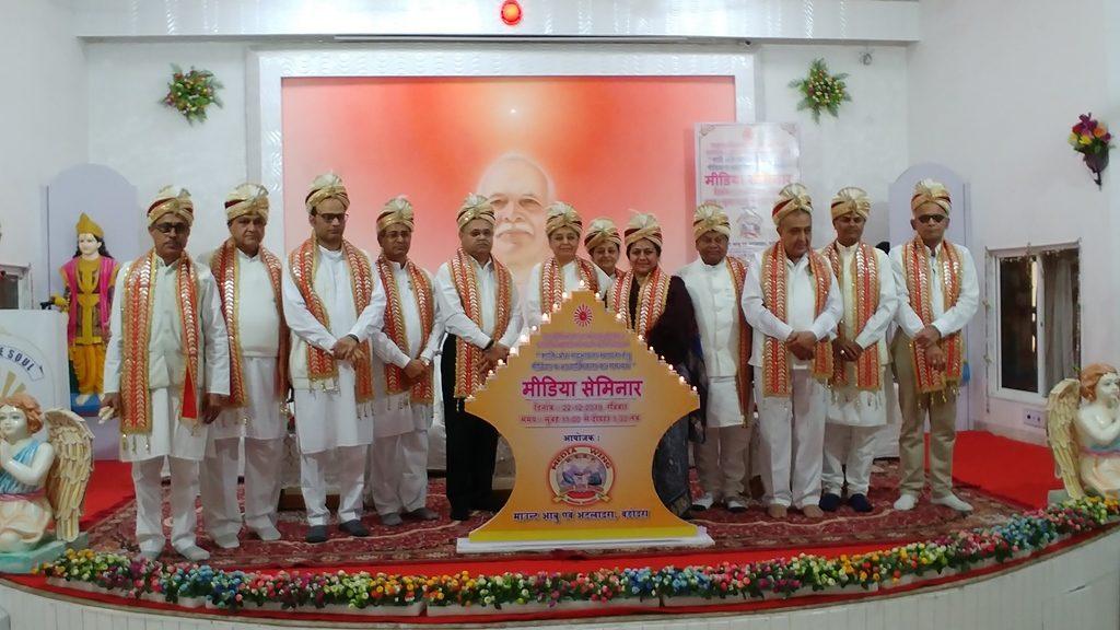 Atladara-Vadodara - Media Seminar on Occasion of Brahma Baba Jayanti